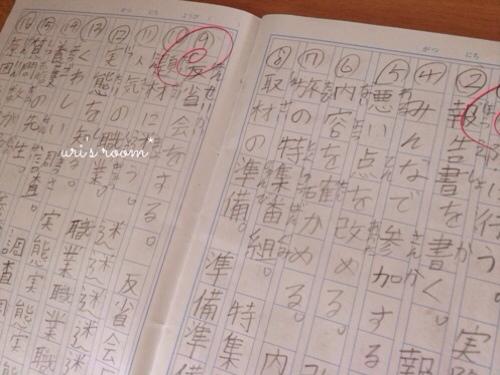 人気のコットンブランケットが買えたーヽ(´▽`)/それから息子の漢字練習帳。_a0341288_17290103.jpg