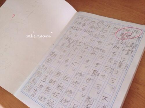 人気のコットンブランケットが買えたーヽ(´▽`)/それから息子の漢字練習帳。_a0341288_17290106.jpg