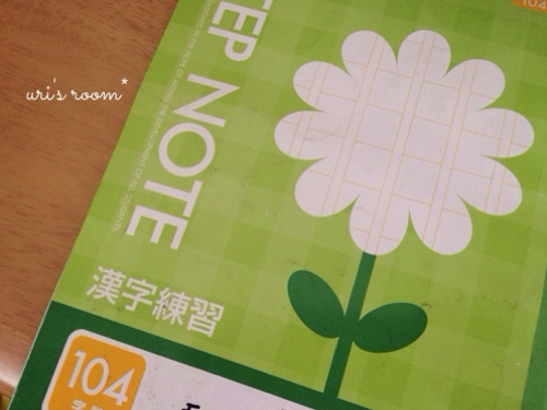 人気のコットンブランケットが買えたーヽ(´▽`)/それから息子の漢字練習帳。_a0341288_17290159.jpg