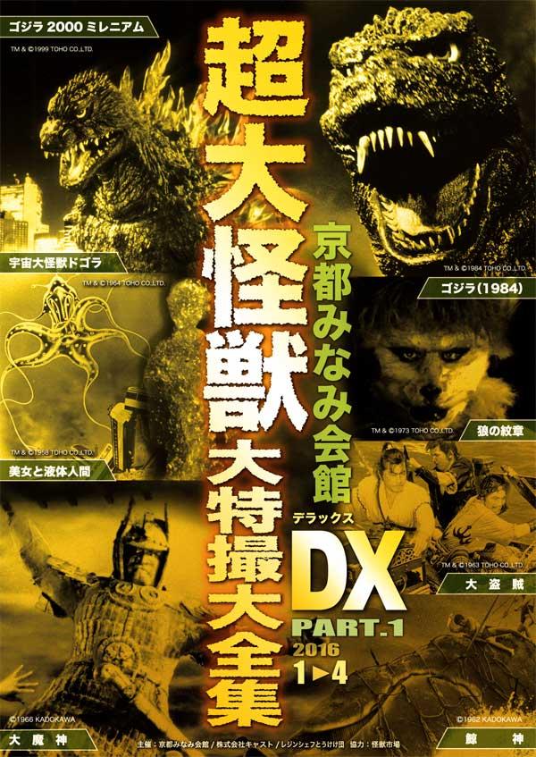 3月の超大怪獣はミフネとギャングと宇宙大怪獣が大暴れ!_a0180302_7261949.jpg