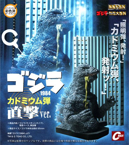 今年もやります、怪獣映画連続上映!1月は節目のゴジラ特集!_a0180302_7573982.jpg