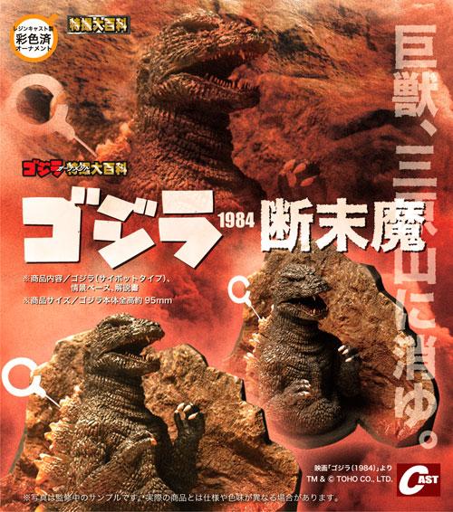 今年もやります、怪獣映画連続上映!1月は節目のゴジラ特集!_a0180302_802385.jpg