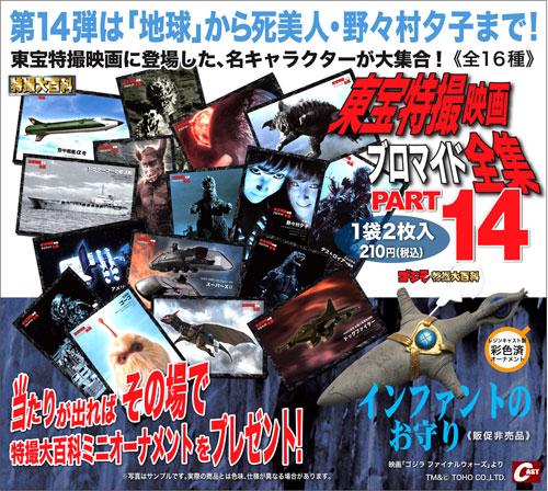 今年もやります、怪獣映画連続上映!1月は節目のゴジラ特集!_a0180302_86206.jpg
