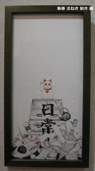 たまごの工房 企画展  新春 まねき・招き 展 その8 _e0134502_16392829.jpg