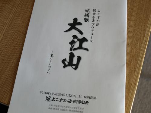 よこすか能 観世喜正プロデュース 蝋燭能『大江山』ー鬼づくしの夕べー_c0334705_02020992.jpg