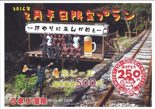 2月限定生ビール_e0101917_07580019.jpg