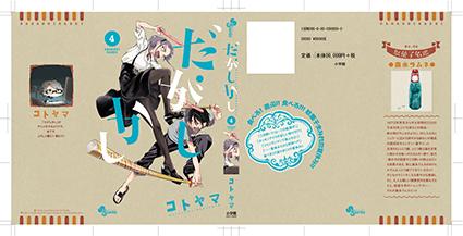 「だがしかし」4巻 : コミックスデザイン_f0233625_20563739.jpg