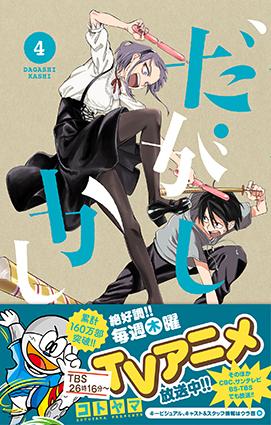 「だがしかし」4巻 : コミックスデザイン_f0233625_2184642.jpg