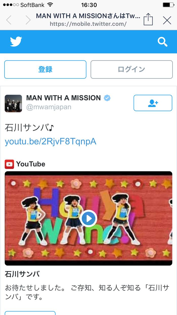 MAN WITH A MISSION が石川サンバをツイートしてくれてる!(≧∇≦)_c0110051_16324719.png