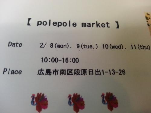 polepole market_c0341260_09574874.jpg