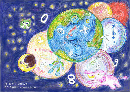 ANOTHER EARTH_e0008674_1962479.jpg
