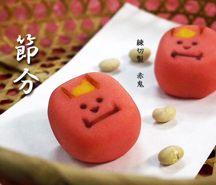 節分和菓子 赤鬼(あかおに) の作り方_e0092594_1812461.jpg