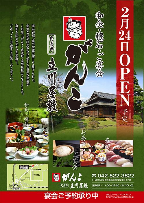 がんこ武蔵野 立川屋敷_b0172896_179505.jpg