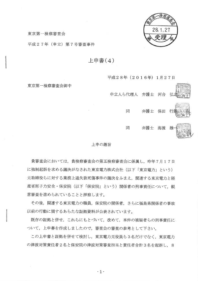 東京第一検察審査会に上申書提出ー「2015年告訴」_e0068696_14383956.png