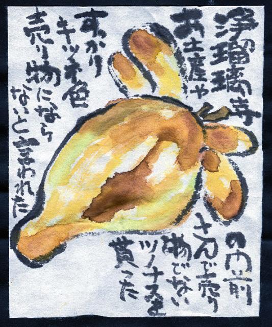 毛変わり中のフォックスフエイス  ~カラメル画~_f0346196_12300063.jpg