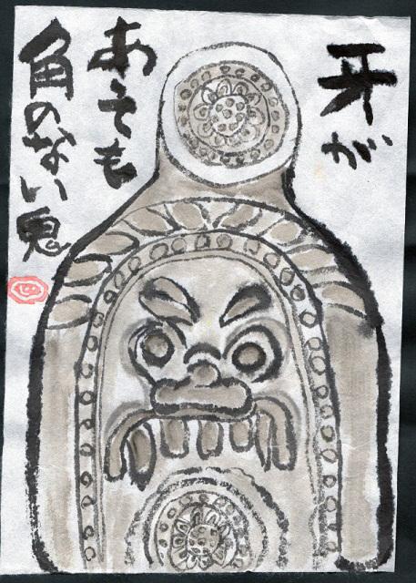 威厳に欠ける新薬師寺の鬼瓦_f0346196_15584532.jpg