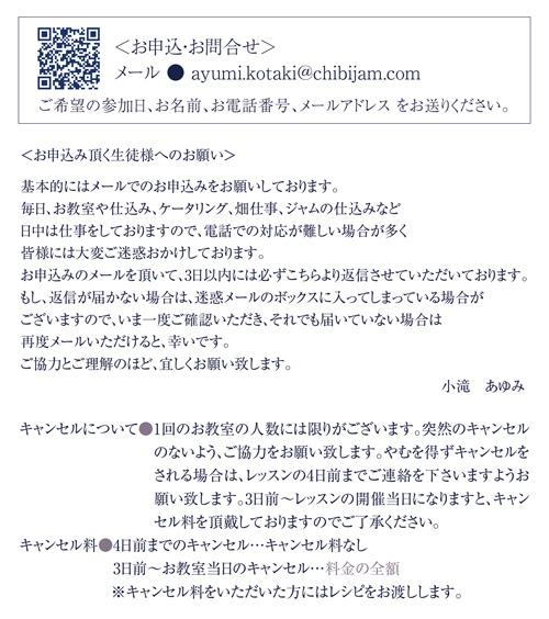 最新情報 3月_c0282204_02112573.jpg