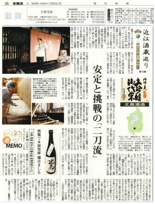 毎日新聞滋賀版『近江酒蔵巡り』 第10回:『御代栄・北島』北島酒造さん_a0309506_07173685.jpg