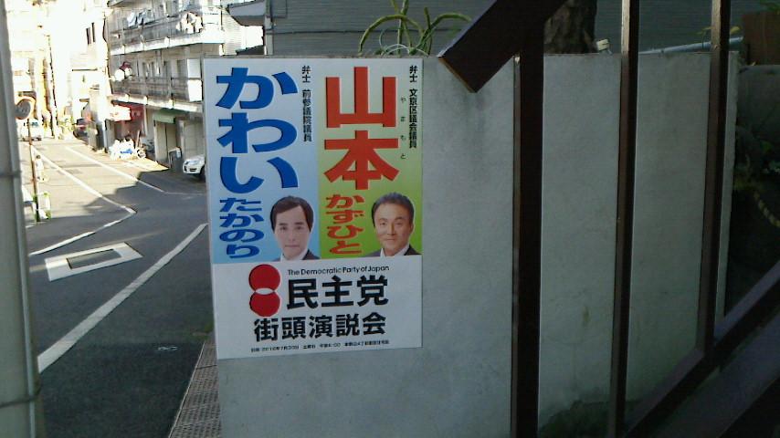 12月25日(金) かわいたかのりポスター貼り_e0093518_14182058.jpg