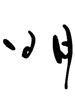 b0075826_19540535.jpeg