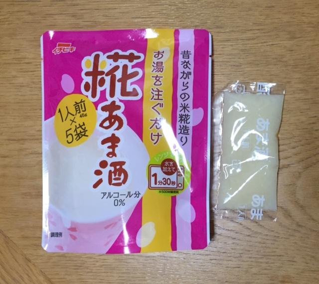 美容と健康のために甘酒♪_c0316026_16341542.jpg