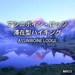 石橋様 ハネムーンの旅 9日間 アシニボイン 編_d0112928_07125415.jpg