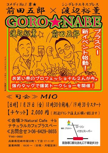 GORO☆NABE_a0093332_23583659.jpg