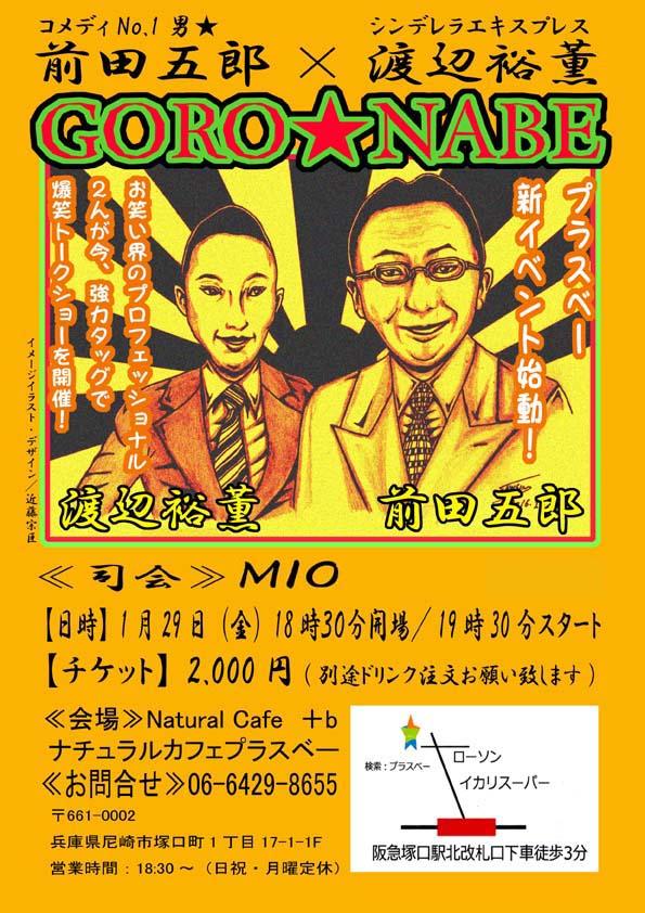 GORO☆NABE_a0093332_23585319.jpg