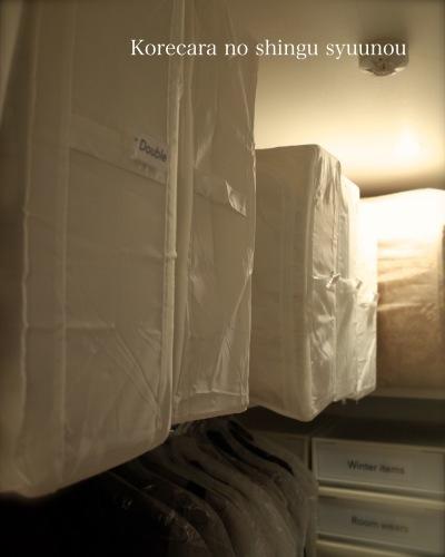 無駄なスペースを作らない!布団も立て収納できる便利なSKUBB
