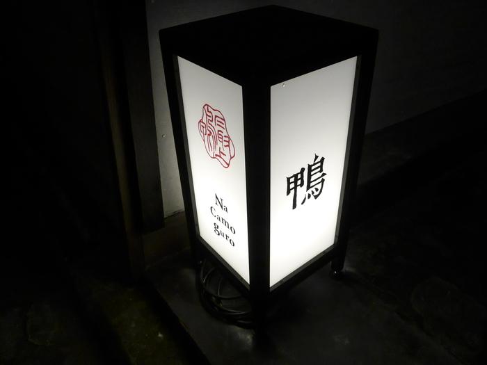 中目黒「Na Camo guro なかもぐろ」へ行く。_f0232060_1414991.jpg
