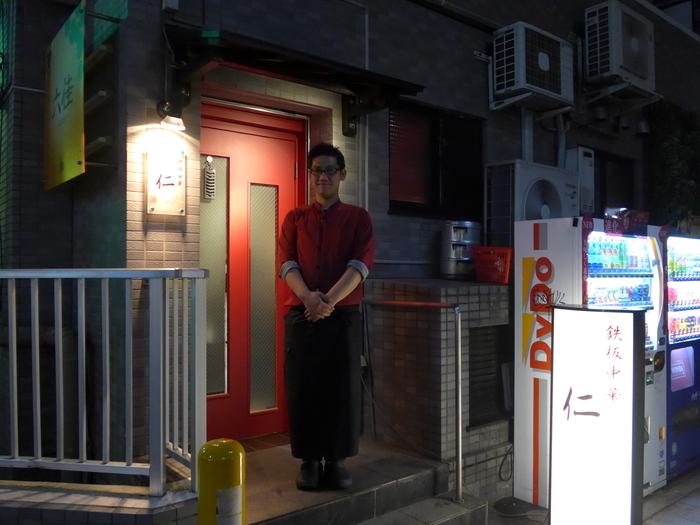 中野「鉄板中華 仁」へ行く。_f0232060_1656508.jpg