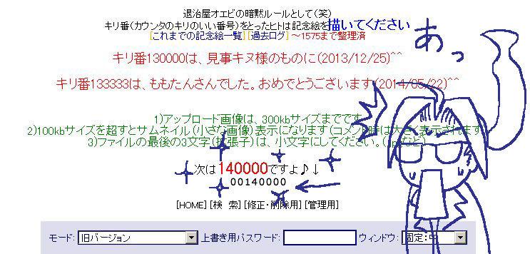 オエカキBBS キリ番140000記念イラスト☆ (蒼さん)_c0164365_22344271.jpg