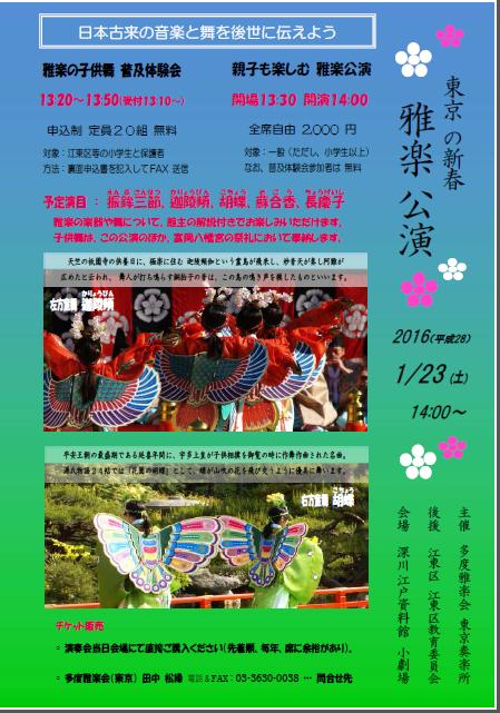 東京公演2016のチラシ_c0122270_21092751.png