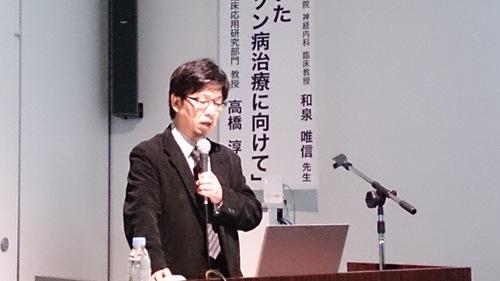 iPS細胞研究講演会_a0221584_15424333.jpg