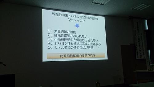 iPS細胞研究講演会_a0221584_15542156.jpg
