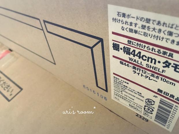 最近、無印で買ったもの。そしてちょっとお知らせ…_a0341288_18555536.jpg