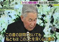 Kaisar Jepang ke Filipina_a0051297_1246436.jpg