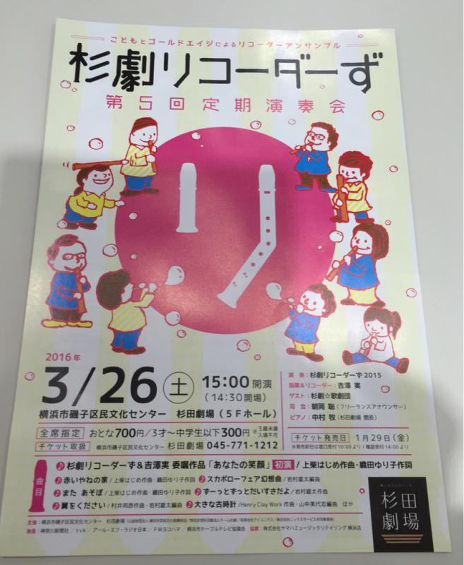 杉劇☆歌劇団_f0144003_17461026.jpg