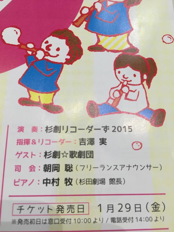 杉劇☆歌劇団_f0144003_17461115.jpg