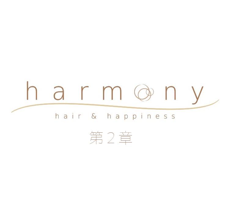 harmony hair&happiness 第2章 「人生がしあわせになる究極に美しい髪型」_c0222817_1225848.jpg
