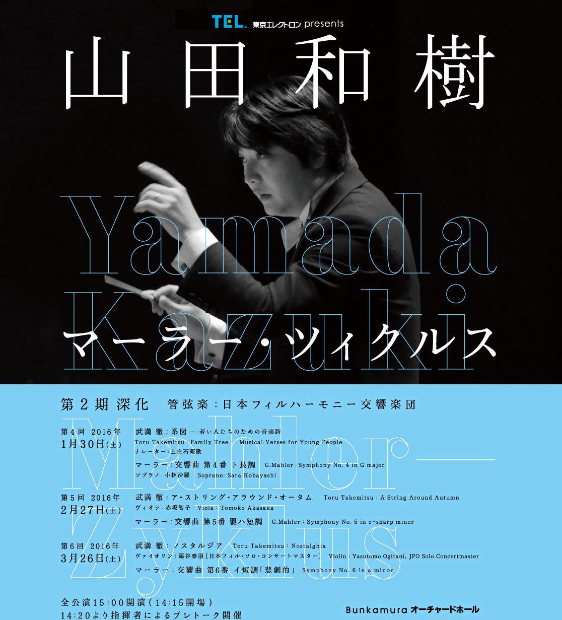 山田和樹指揮 日本フィル マーラー・ツィクルス 第 4回 2016年 1月30日 Bunkamura オーチャードホール_e0345320_23302812.jpg