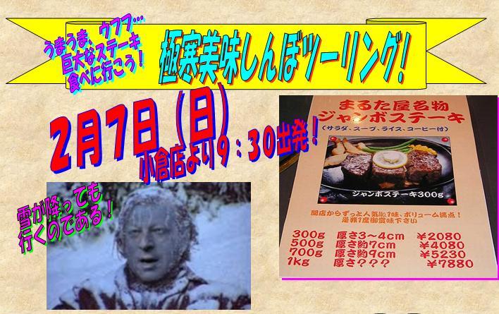 ステーキ食べよう!ですやん!_f0056935_1732669.jpg