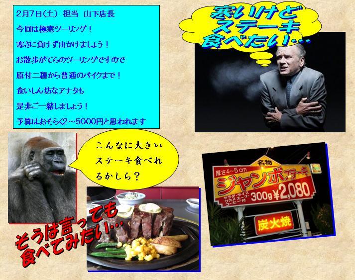 ステーキ食べよう!ですやん!_f0056935_1733371.jpg