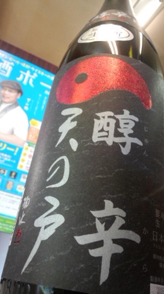 【日本酒】天の戸 醇辛純米 無濾過生原酒 +10 限定 新酒27BY_e0173738_101545.jpg