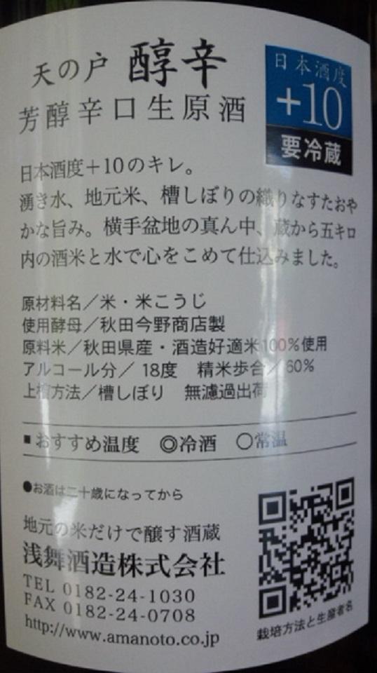 【日本酒】天の戸 醇辛純米 無濾過生原酒 +10 限定 新酒27BY_e0173738_1021010.jpg