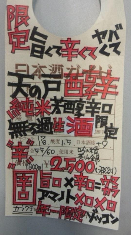 【日本酒】天の戸 醇辛純米 無濾過生原酒 +10 限定 新酒27BY_e0173738_102203.jpg