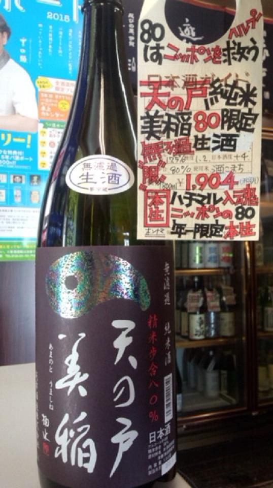 【日本酒】天の戸 醇辛純米 無濾過生原酒 +10 限定 新酒27BY_e0173738_1022823.jpg