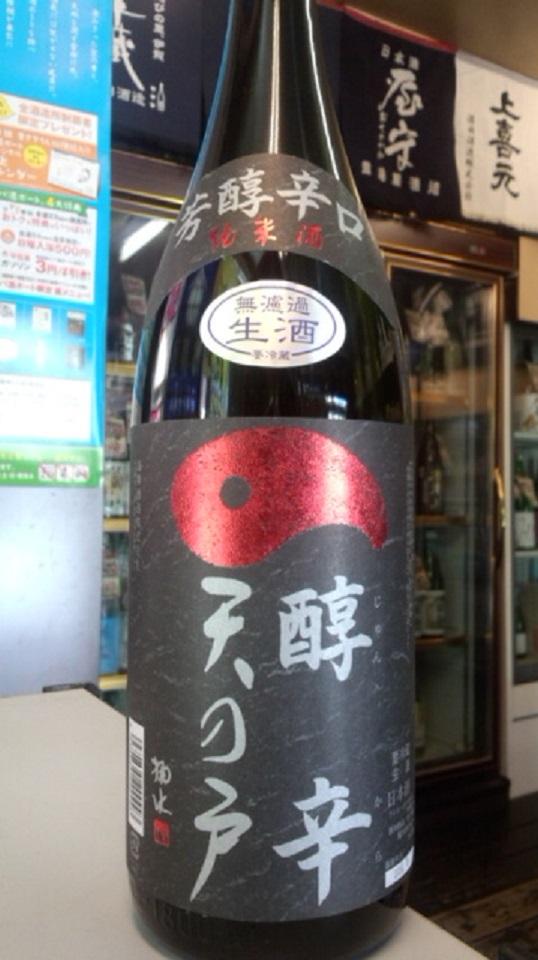 【日本酒】天の戸 醇辛純米 無濾過生原酒 +10 限定 新酒27BY_e0173738_102283.jpg