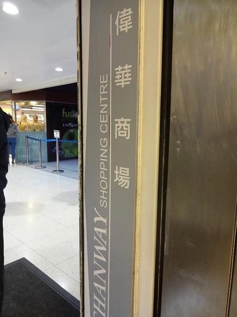 香港文化博物館への帰り道 _b0248150_09334413.jpg