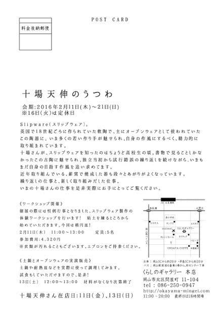 2月11日から岡山で個展です。_d0185565_042627.jpg